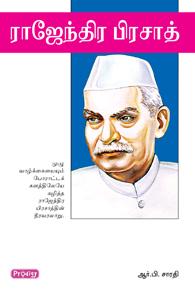 ராஜேந்திர பிரசாத்