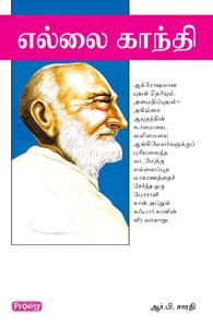 விஸ்வேஸ்வரய்யா