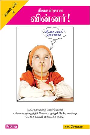 மேஜிக் தோணி : எக்ஸாம் டிப்ஸ் 2