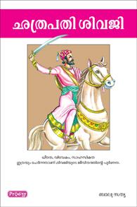 ഛത്രപതി ശിവജി