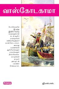 வாஸ்கோடகாமா