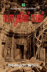 ഫെലൂദയുടെ സാഹസങ്ങള്: സത്യജിത് റായ