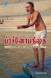 ப்ரச்னோபநிஷத்