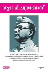 സുഭാഷ് ചന്ദ്രബോസ്