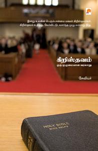 கிறிஸ்தவம் : ஒரு முழுமையான வரலாறு