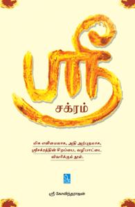 ஸ்ரீ சக்ரம்