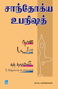 சாந்தோக்ய உபநிஷத்