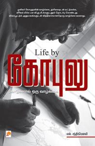 கோபுலு : கோடுகளால் ஒரு வாழ்க்கை