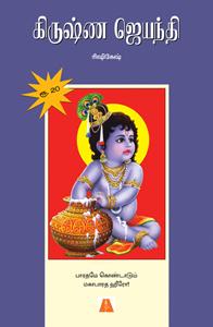 கிருஷ்ண ஜெயந்தி