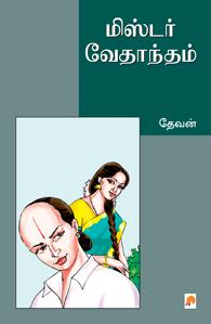 மிஸ்டர் வேதாந்தம்