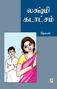 லஷ்மி கடாட்சம்