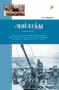 அயர்லாந்து - அரசியல் வரலாறு
