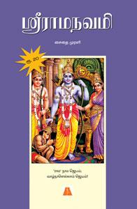 ஸ்ரீராமநவமி