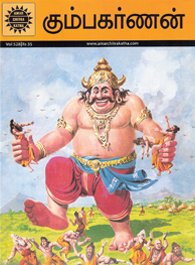 கும்பகர்ணன்