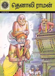 தெனாலி ராமன்