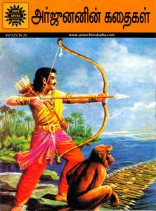 அர்ஜுனனின் கதைகள்