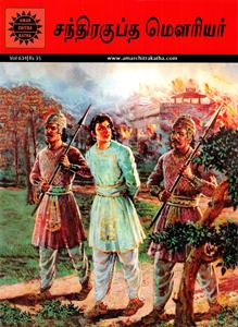 சந்திரகுப்த மௌரியர்