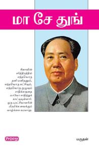 மா சே துங்