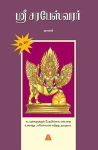 ஸ்ரீ சரபேஸ்வரர்
