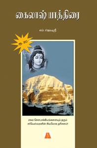 கைலாஷ் யாத்திரை