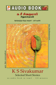 ஒலிப்புத்தகம் : க சீ சிவகுமார் சிறுகதைகள்