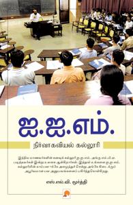 ஐ.ஐ.எம் : நிர்வாகவியல் கல்லூரி