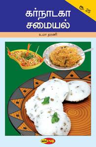 கர்நாடகா சமையல்
