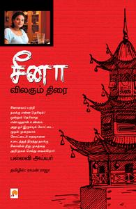 சீனா - விலகும் திரை