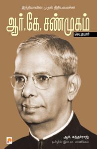 ஆர்.கே. சண்முகம்