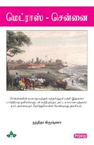 மெட்ராஸ் - சென்னை