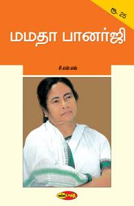 மமதா பானர்ஜி