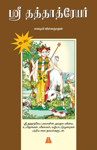 ஸ்ரீ தத்தாத்ரேயர்