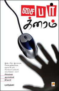 சைபர் க்ரைம்