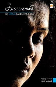 கலைவாணி : ஒரு பாலியில் தொழிலாளியின் கதை