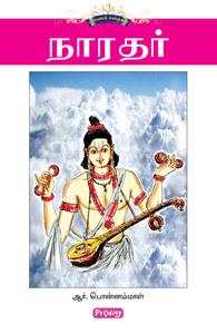 நாரதர்