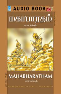 ஒலிப் புத்தகம் : மகாபாரதம்