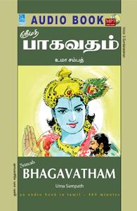 ஒலிப் புத்தகம் : ஸ்ரீமத் பாகவதம்