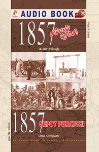ஒலிப் புத்தகம் : 1857 சிப்பாய் புரட்சி