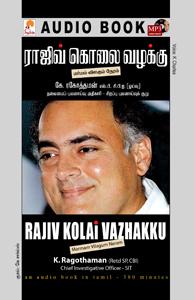 ஒலிப் புத்தகம் : ராஜிவ் கொலை வழக்கு