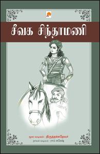 சீவக சிந்தாமணி