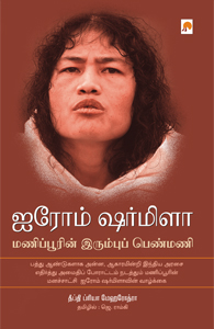 ஐரோம் ஷர்மிளா :மணிப்பூரின் இரும்புப் பெண்மணி