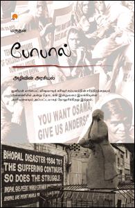 போபால்: அழிவி்ன் அரசியல்