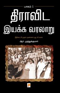 திராவிட இயக்க வரலாறு - முதல் பாகம்