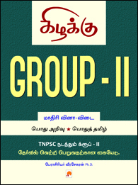 Group - II : Model Question Paper - தமிழில்
