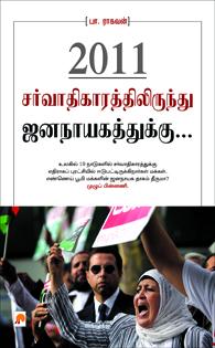 2011: சர்வாதிகாரத்திலிருந்து ஜனநாயகத்துக்கு...