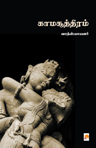 காமசூத்திரம்