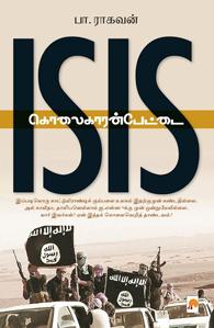 ISIS: கொலைகாரன்பேட்டை