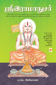 ஸ்ரீஇராமாநுசர்