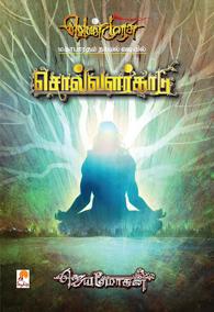 சொல்வளர்காடு - மகாபாரதம் நாவல் வடிவில்