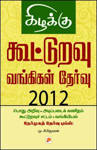 கூட்டுறவு வங்கிகள் தேர்வு 2012